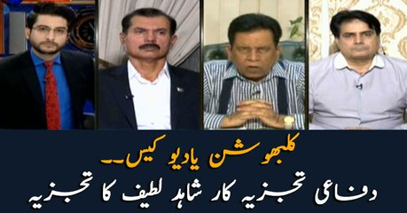 Defence Analyst Shahid Latif's comments over Kulbhushan Jadhav's case