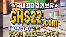홍콩경마 ¥ (GHS22 쩜 컴) ヽ 한국경마
