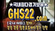 인터넷경마 ▣ [GHS 22. 시오엠] ✧ 한국경마사이트주소
