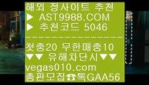 해외야구하는곳   ↙ 하키중계2020 ㉥  ☎  AST9988.COM ▶ 추천코드 5046◀  카톡GAA56 ◀  총판 모집중 ☎☎ ㉥ 하프라인 ㉥ 해외양방 ㉥ 해외라이브배팅 ㉥ 하프라인   ↙ 해외야구하는곳