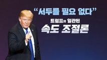 """[더뉴스 앵커리포트] """"서두를 필요 없다""""...트럼프의 일관된 '속도 조절론' / YTN"""