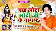 Ek Lota Modi Ji Ke Naam Pa - Taak Deta Ae Ho Bhola - Sandeep Mishra