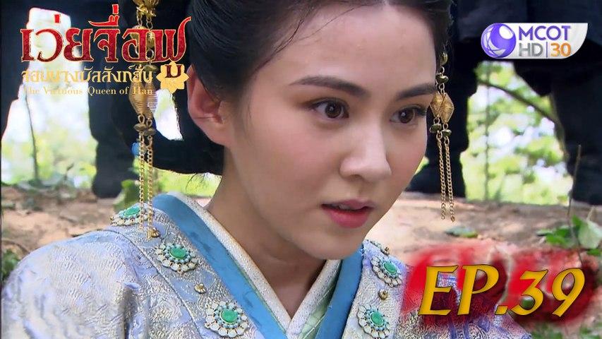 เว่ยจื่อฟู จอมนางบัลลังก์ฮั่น (The Virtuous Queen of Han)  ep.39