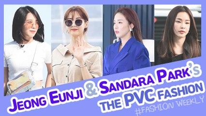 [Showbiz Korea] JEONG EUN-JI(정은지,Apink) & SANDARA PARK(박산다라)! Celebrities' The PVC Fashion