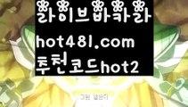 《안전 바카라》바카라잘하는법 ( ↗【hot481.com  추천코드hot2 】↗) -실시간카지노사이트 블랙잭카지노  카지노사이트 모바일바카라 카지노추천 온라인카지노사이트 《안전 바카라》