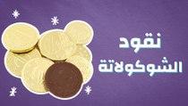 نقود الشوكولاتة