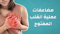 مضاعفات عملية القلب المفتوح