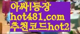 『카지노 가입쿠폰』【 hot481.com】 ⋟【추천코드hot2】♥모바일바카라 - ( Θ【 hot481 추천코드hot2 】Θ) -바카라사이트 코리아카지노 온라인바카라 온라인카지노 마이다스카지노 바카라추천 모바일카지노 ♥『카지노 가입쿠폰』【 hot481.com】 ⋟【추천코드hot2】