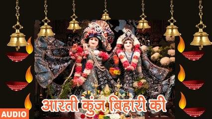 आरती कुंज बिहारी की भजन - Aarti Kunj Bihari Ki - Bankey Bihari Ki Aarti - Shree Banke Bihari Aarti