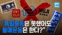 [엠빅뉴스] 일본 불매운동 계속 확산.. 소비자들의 분노 불렀다