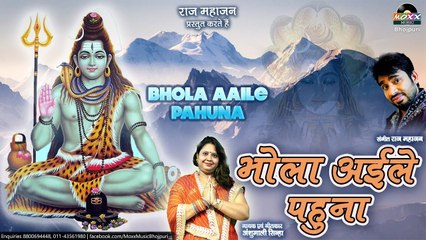 महाशिवरात्रि 2019 Special - Bhola Aaile Pahuna | Anshumali Sinha | Maha Shvirati Special Bhajan 2019