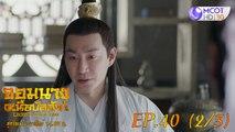 จอมนางเหนือบัลลังก์ (Legend of Fuyao) EP.40 (2 /3)