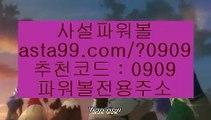 시스템배팅✨파워볼고수✨고액파워볼✨파워볼게임하기✨파워볼마스터✨asta88.com✨추천코드:0909시스템배팅