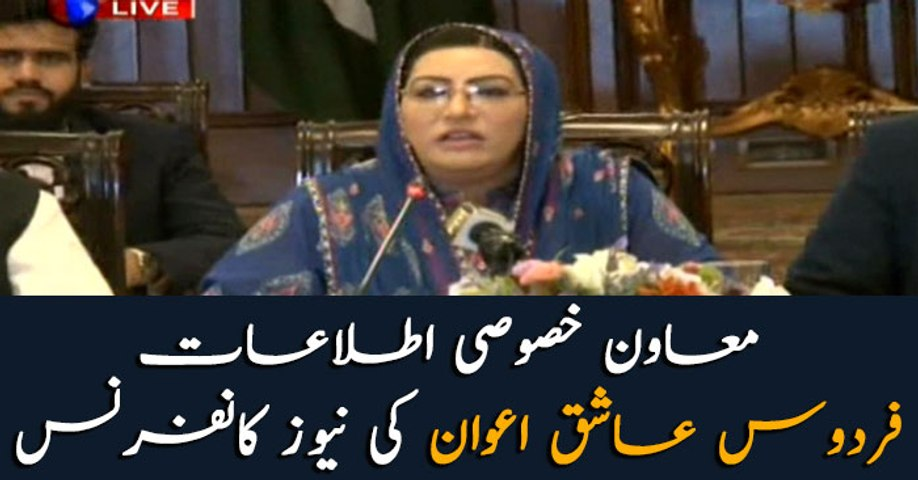 Special Assistant to the PM, Firdous Ashiq Awan's news conference