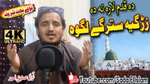 Pashto New HD Nat - Zargia Sterge Lagawa by Saddiq Ahmad