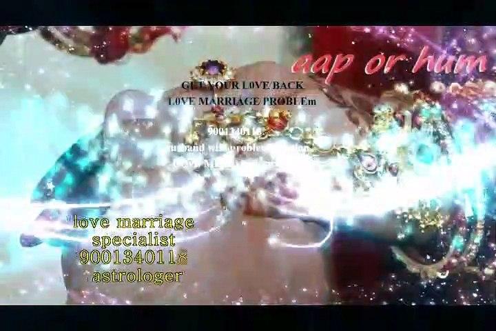 fAsT*≼SpelL≼ 91-9001340118_%_ Love Marriage Specialist baba ji