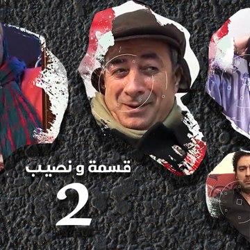 Episode 02 – Qesma Wa Naseib Series الحلقة الثانية