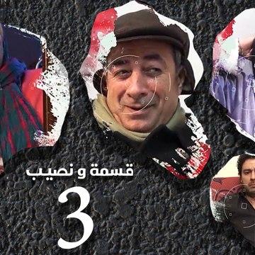 Episode 03 – Qesma Wa Naseib Series الحلقة الثالثة