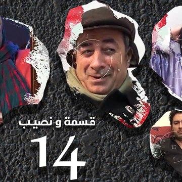 Episode 14 – Qesma Wa Naseib Series الحلقة الرابعة