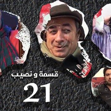 Episode 21 – Qesma Wa Naseib Series الحلقة الحادية