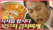 [#먹고보자] 윤두준 X 양요섭, 자취생에게 김치찌개가 특별한 이유   #식샤를합시다2   #Diggle