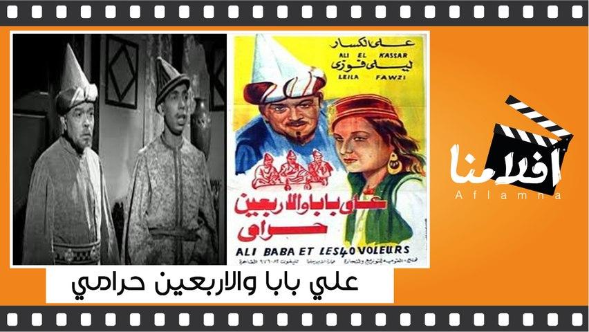 الفيلم العربي -  على بابا والاربعين حرامى - بطولة - اسماعيل ياسين  على الكسار