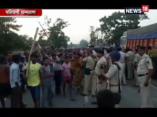 पश्चिमी चंपारण: पुलिस की लाठी से युवक की मौत पर बवाल, लोगों ने की पत्थरबाजी