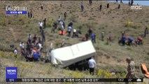 [이 시각 세계] '정원 초과' 난민 버스 추락, 16명 사망·51명 부상