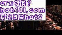 『월드카지노 주소』【 hot481.com】 ⋟【추천코드hot2】먹튀사이트(((hot481 추천코드hot2)))검증사이트『월드카지노 주소』【 hot481.com】 ⋟【추천코드hot2】