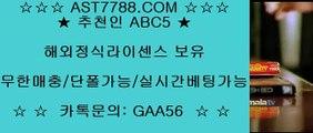축구핸디캡❉ast7788.com 해외검증완료, 추천코드 abc5❉축구핸디캡