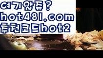 『카지노 가입쿠폰』【 hot481.com】 ⋟【추천코드hot2】해외바카라사이트- ( Θ【 hot481 추천코드hot2 】Θ) -바카라사이트 온라인슬롯사이트 온라인바카라 온라인카지노 마이다스카지노 바카라추천 모바일카지노 『카지노 가입쿠폰』【 hot481.com】 ⋟【추천코드hot2】