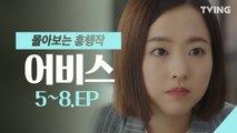 [어비스 몰아보기] 살인자가 두명이였어 동공지진!!  EP. 5~8화 (박보영, 안효섭, 이시언)  Abyss
