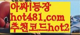 ||최초카지노||【 hot481.com】 ⋟【추천코드hot2】바카라잘하는법 ( ↗【hot481 추천코드hot2 】↗) -실시간카지노사이트 블랙잭카지노  카지노사이트 모바일바카라 카지노추천 온라인카지노사이트 ||최초카지노||【 hot481.com】 ⋟【추천코드hot2】