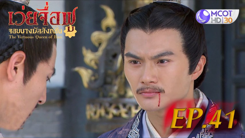 เว่ยจื่อฟู จอมนางบัลลังก์ฮั่น (The Virtuous Queen of Han)  ep.41
