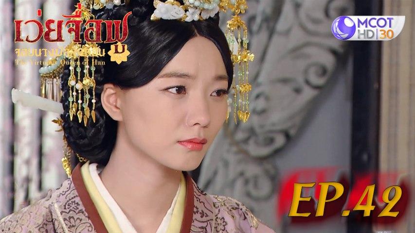 เว่ยจื่อฟู จอมนางบัลลังก์ฮั่น (The Virtuous Queen of Han)  ep.42