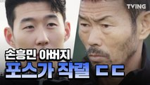 [손세이셔널] 월드클래스 손흥민의 훈련방식 (손흥민x손웅정)  son heung-min|sonsational|sonny