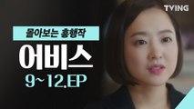 [어비스 몰아보기] 오영철은 죽고 어비스는 차민에게! 박보영 X 안효섭 EP. 9~12화  Abyss