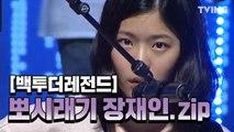 [백투더레전드] 장재인 귀염뽀짝 뽀시래기 모음 시절 Jang Jane  SuperStar K2