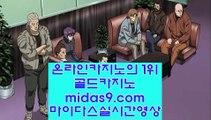 온라인바카라라이센스▩▩▩☆http://midas9.com☆모바일바카라/핸드폰바카라/골드카지노/바카라마틴▩▩▩온라인바카라라이센스