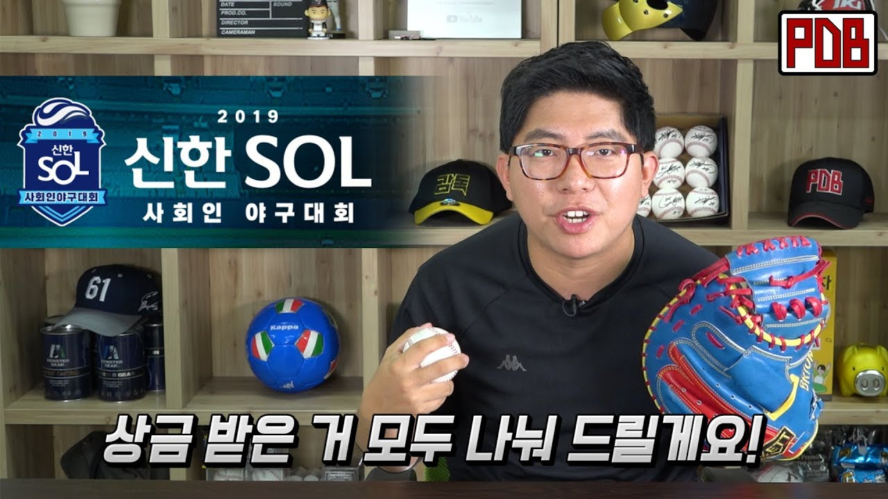 First time entering a baseball tournament! Help us ㅠㅠ #2019 Shinhan Sol Citizen baseball tournament
