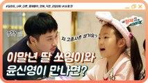 (6회 선공개) 고종사촌을 기대하는 이말년 딸 쏘영이와 윤신영의 첫 만남! (ft.결혼해!결혼해!) #내형제의연인들
