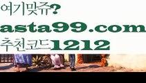 【먹튀뷰】 (•᷄⌓•᷅)【 asta99.com】 ↕【추천코드1212】ᗕ(•᷄⌓•᷅)⬇야구토토【asta99.com 추천인1212】야구토토⬇【먹튀뷰】 (•᷄⌓•᷅)【 asta99.com】 ↕【추천코드1212】ᗕ(•᷄⌓•᷅)