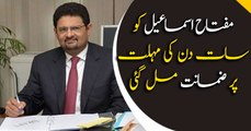 PMLN leader Miftah Ismail appears before Sindh High Court