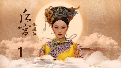 甄嬛传 01 | Empresses in the Palace 01 高清
