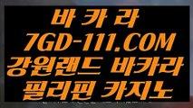 【 방법 실배팅 】【방법 실배팅】 【 7GD-111.COM 】딜러 모바일카지노✅ 카지노✅정킷방【방법 실배팅】【 방법 실배팅 】
