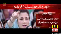PMLN workers not attend Maryam Nawaz call for Realy | PTI News | Nab