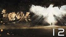 【超清】《九州飘渺录》第12集 刘昊然/宋祖儿/陈若轩/张志坚/李光洁/许晴/江疏影/王鸥