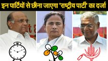 No body's CPI, Pawar's NCP and Mamata's TMC will be stripped of their National Party status