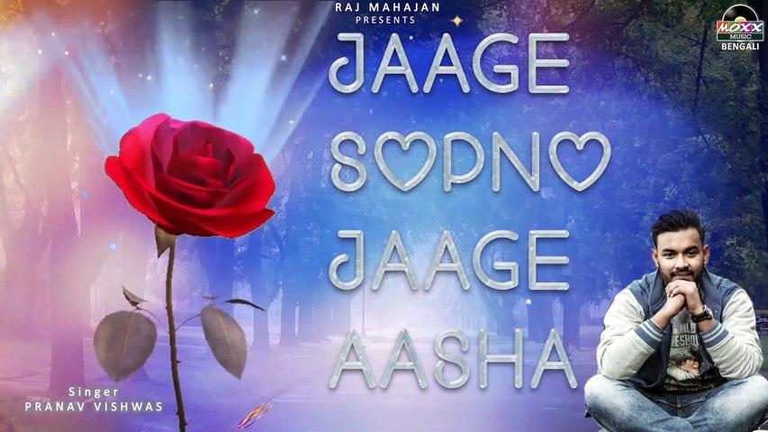 Jaage Sopno Jaage Aasha | Superhit Bengali Love Song | Pranav Biswas | Moxx Music Bengali