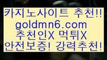골드+_+;바카라사이트goldmn6。COM 바카라사이트 +_+;골드